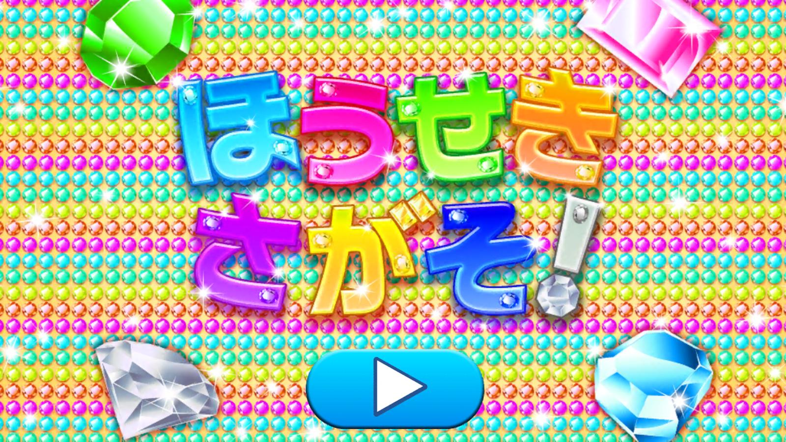キラキラかわいい宝石を楽しく覚えるキッズ向け知育アプリゲーム