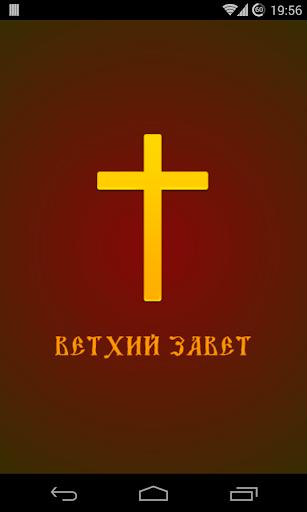 Библия - ветхий завет писание