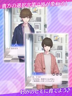 私のヒモ男RE~ダンボールの恋人~のおすすめ画像5