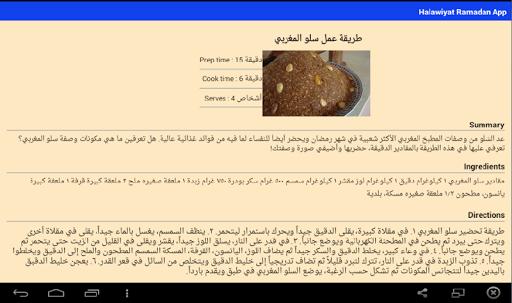 اسرار حلويات رمضان