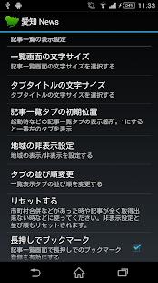 愛知県のニュース - náhled