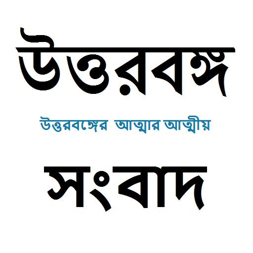 Epaper UttarBanga Sambad - Bengali Newspaper