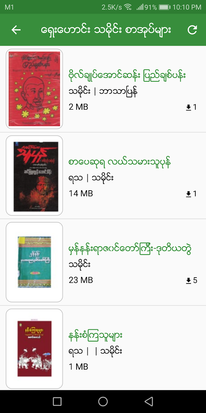 MM Bookshelf - Myanmar ebook and daily news v1 3 8 For