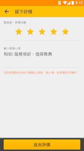呼叫小黃 - 計程車搜尋平台  螢幕截圖 6