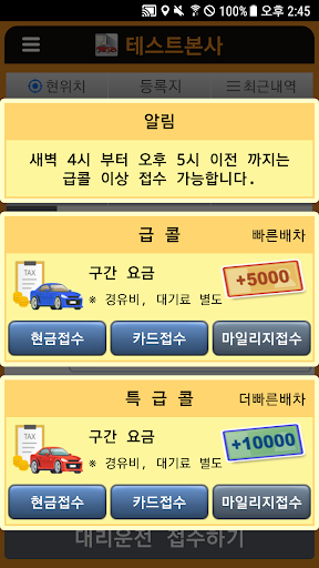대리콜 screenshot 2