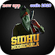 Download Sidhu Moose Wala all songs 2020 For PC Windows and Mac