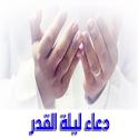 ادعية ليلة القدر - رمضان 2021 icon