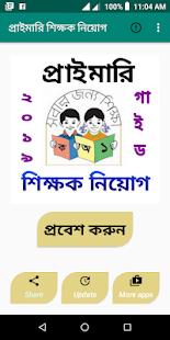 প্রাইমারি শিক্ষক নিয়োগ ২০১৯ screenshot 1