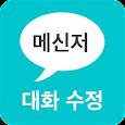 메신저 대화 수정 (라인 채팅 썰 만들기)