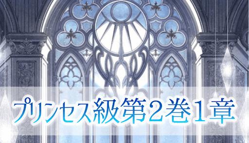 プリンセス級第2巻1章