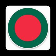 বাংলা সরকারি এবং পাবলিক ছুটির ক্যালেন্ডার  ২০১৯
