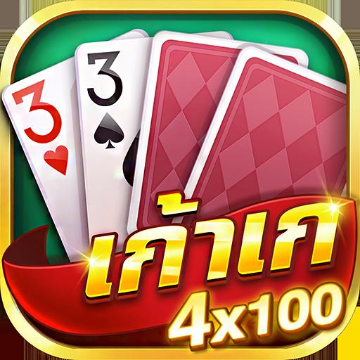 เก้าเก4x100- เก้าเกไทยแลนด์ file APK Free for PC, smart TV Download