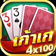 เก้าเก4x100- เก้าเกไทยแลนด์ icon