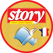 French Stories (AR - EN)