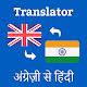 Download English to Hindi Language Translator For PC Windows and Mac