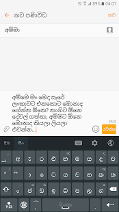 Helakuru Sinhala Keyboard Plus- screenshot thumbnail