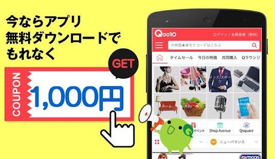 Qoo10ショッピング-お得で便利な通販アプリ - náhled