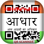 Aadhar Card Scanner 2017