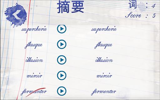 玩免費教育APP|下載Orthofolie - 学习法语 app不用錢|硬是要APP