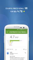 Screenshot of 스마트택배 - 모든 택배조회, 쇼핑관리, 스미싱 차단