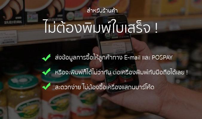 PosPay ! - [กำลังทดสอบระบบ] – Android Apps on Google Play