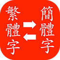 Simplified to Traditional Convert / Chinese icon