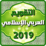 التقويم العربي الإسلامي 2019