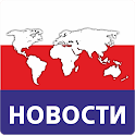 Новости России и мира - политика, экономика, наука icon