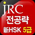 JRC 전공략 新HSK 5급 만점단어 icon
