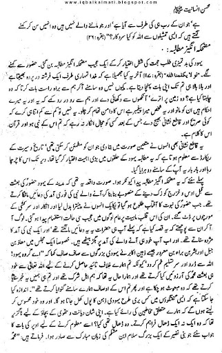 Mohsin e Insaniyat screenshot 5