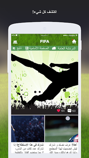 كرة القدم Amino 2.2.27032 screenshots 2
