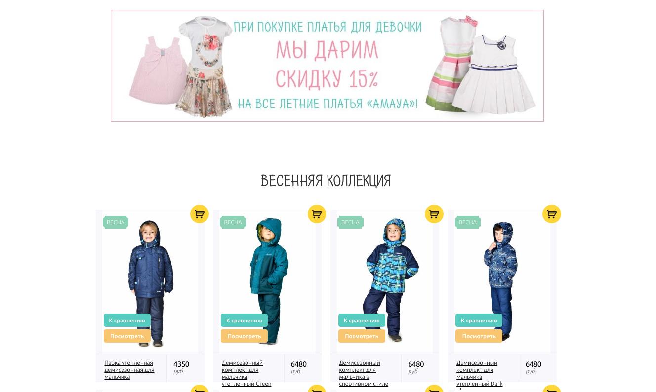 78646b20 Рекомендации по продвижению магазинов детской одежды и товаров для детей