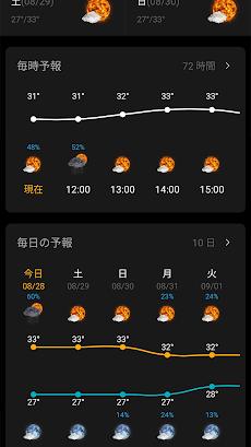 リアルタイムの天気予報-正確な天気とレーダーのおすすめ画像3