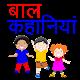 बाल कहानियाँ (Bal Kahaniya), Kids Story in Hindi for PC