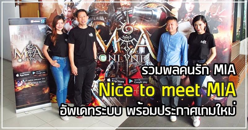 Nice to meet MIA รวมพลคนรัก MIA อัพเดทระบบ เปิดเกมใหม่