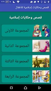 قصص إسلامية ومتنوعة للأطفال - náhled