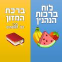 Jewish Birkot Hanehenin icon