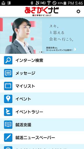 【あさがくナビ2017】2017年卒学生のための就活アプリ