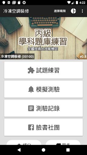 丙級題庫 screenshot 1