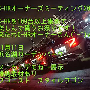 C-HR ZYX10 2017 Gグレード のカスタム事例画像 ひろき@兄さんの2018年05月15日17:34の投稿