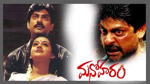 manoharam movie కోసం చిత్ర ఫలితం