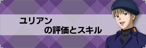 【アストロキングス】ユリアンのスキルとステータス