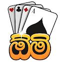 Omi game : The Sinhala Card Game icon