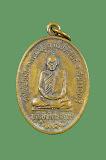 เหรียญรุ่นแรก หลวงพ่อสงวน วัดไผ่พันมือ จ.สุพรรณบุรี ปี2526