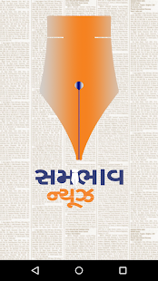 Sambhaav News- screenshot thumbnail