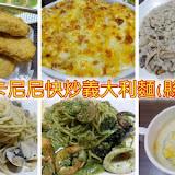 托斯卡尼尼 快炒義大利麵(基隆海景店)