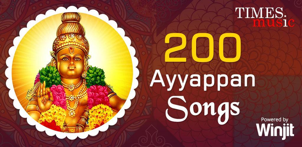 200 Ayyappan Songs
