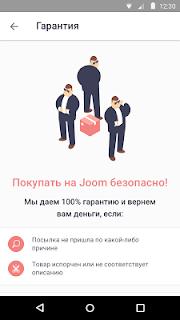 Joom – best goods from China screenshot 03