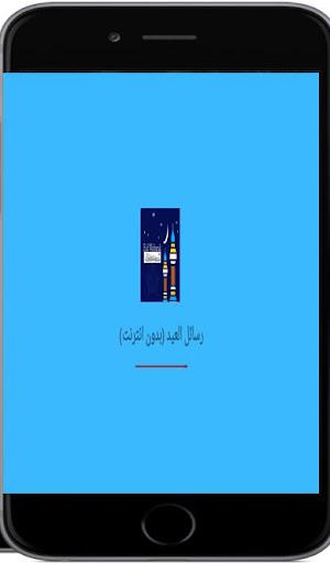 رسائل العيد بدون انترنت