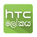 World of HTC (HTC ලෝකය) icon